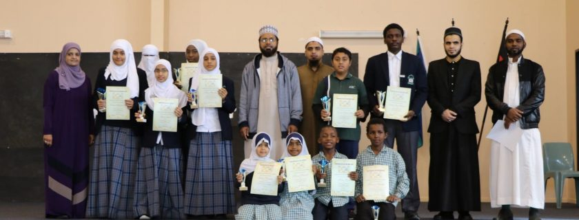 15th  Annual Qur'an Recitation Competition, 2017